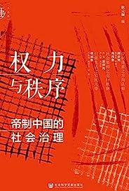 权力与秩序:帝制中国的社会治理 (九色鹿)