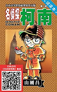 名偵探柯南(試讀本:卷1的部分內容,含1-5話) (超人氣連載26年!難以逾越的推理日漫經典!日本國民級懸疑推理漫畫!執著如一地追尋,因為真相只有一個!官方授權Kindle正式上架!)