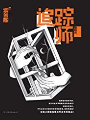 追踪师【热播网剧《隐秘的角落》原著作者紫金陈经典作品!】