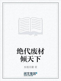 """""""绝代废材倾天下"""",作者:[柳晨雨馨]"""