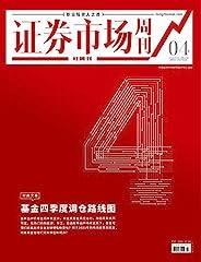 基金四季度调仓路线图 证券市场红周刊2021年04期(职业投资人之选)