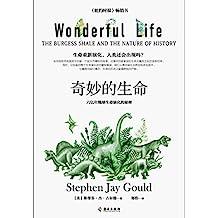 """奇妙的生命(生命重新演化,人類還會出現嗎?美國""""活傳奇人物""""古爾德的經典代表著作,美國國家科學獎、英國皇家學會科普圖書獎、英國隆普蘭克獎,全球銷量超過一百萬冊的五星級暢銷書,顛覆性的生物學事件解讀)"""