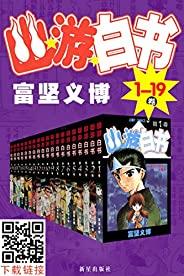 幽游白书全集(全19卷)