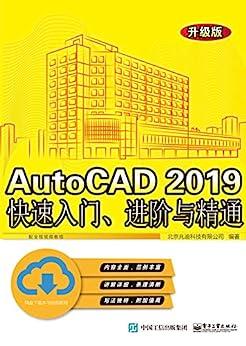 """AutoCAD 2019快速入门、进阶与精通:升级版"",作者:[北京兆迪科技有限公司]"