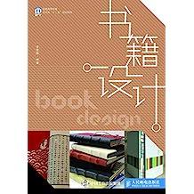 书籍设计(全彩印刷 书籍设计领域新理念、新方法,近400幅国内外新设计作品,提供教学多媒体课件)