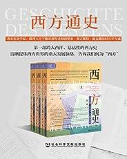 西方通史(第1卷):从古代源头到20世纪(全3册)