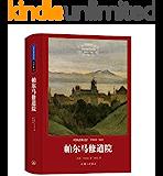世界名著名译文库·司汤达集02:帕尔马修道院