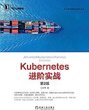 Kubernetes进阶实战(第2版)(涵盖Kubernetes全新特性与功能,渐进式讲解,大量实操案例,随时动手验证) (云计算与虚拟化技术丛书)