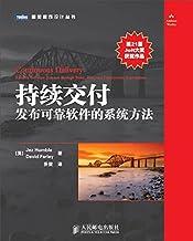 持续交付:发布可靠软件的系统方法(图灵图书)