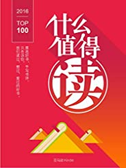 Kindle 什么值得讀 TOP100