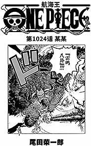 航海王/One Piece/海贼王(第1024话:某某)