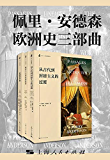 佩里·安德森欧洲史三部 (历史.文化经典译丛 ,安德森经典作品《从古代到封建社会的过渡》《绝对主义国家的谱系》《新的旧世…