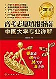 高考志愿填报指南:中国大学专业详解.2019年