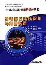 变电站过电压保护与接地装置 (电气设备运行及维护保养丛书)