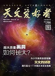 天文爱好者·2021年6月刊