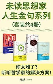 未读思想家·人生金句系列(每当你找到生命的意义,它就又变了?常常自我怀疑?一份哲学指南帮你整理乱套的生活)(套装共4册)