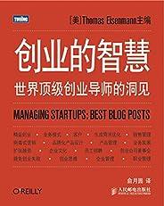 创业的智慧:世界顶级创业导师的洞见(图灵图书)
