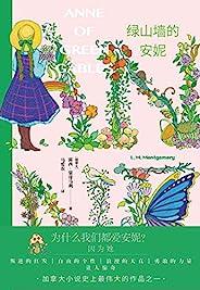 """绿山墙的安妮(""""安妮系列小说""""首部;继不朽的爱丽丝之后最令人感动和喜爱的儿童形象;""""哈利·波特""""译者马爱农权威译本)"""