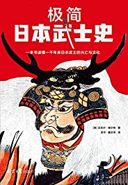 极简日本武士史(武士为什么要切腹?武士还要学管理?自报家门是对文学作品的模仿?一本书读懂一千年来日本武士的兴亡与文化!)