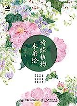 诗经植物水彩绘(19种植物画法+21幅佳作赏析+40种诗经植物+40个教学视频)