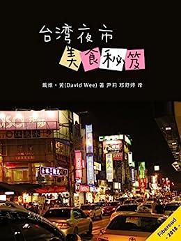 """""""台湾夜市美食秘笈"""",作者:[戴维·黄(David Wee), Fiberead, 尹莉, 邓舒婷]"""