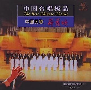 中国合唱极品3:中国民歌荷花颂(CD)
