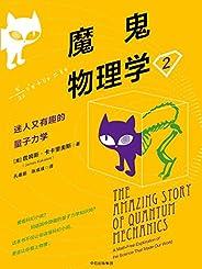 魔鬼物理学2:迷人又有趣的量子力学(讲述隐藏在科幻小说和漫画中的量子力学。抛开复杂的数学公式,量子力学其实也不难懂。)