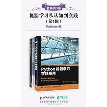 机器学习从认知到实践(第1辑)(套装共3册,Python+R)(异步图书)