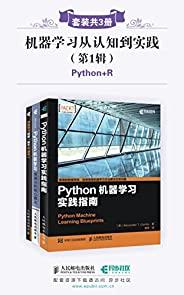 機器學習從認知到實踐(第1輯)(套裝共3冊,Python+R)(異步圖書)