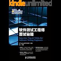 软件测试工程师面试秘籍(异步图书) (软件测试网作品系列)