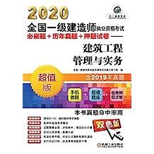 2020全国一级建造师执业资格考试必刷题+历年真题+押题试卷——建筑工程管理与实务