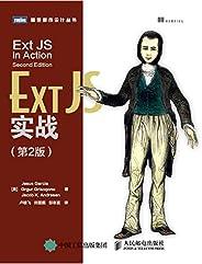 Ext JS实战(第2版) (图灵程序设计丛书)