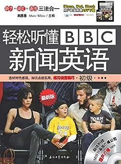 轻松听懂BBC新闻英语:初级