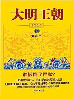 """""""大明王朝1566(上)"""",作者:[刘和平]"""