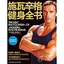 施瓦辛格健身全书: 全球热销健身书,施瓦辛格独家授权中文版,关于力量、肌肉和健康,这里有你需要的一切答案!