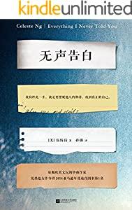 無聲告白(讀客熊貓君出品,2014美國亞馬遜年度圖書。我們終此一生,就是要擺脫他人的期待,找到真正的自己)