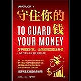 守住你的钱(适用于普通人的资产配置逻辑和投资门道,未来五年的中国经济趋势和创富机会!在不确定时代,让你的财富安全升值!)