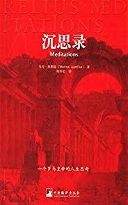沉思录 (权威全译本,注释全面)(豆瓣评分8.2,18851人评价)(适合大众阅读的版本)