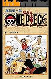 航海王/One Piece/海贼王(卷1:冒险的序幕) (一场追逐自由与梦想的伟大航程,一部诠释友情与信念的热血史诗!全…