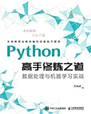 Python高手修煉之道:數據處理與機器學習實戰(Python入門到精通,精通數據分析,入門機器學習)