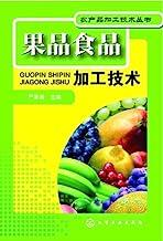 果品食品加工技术 (农产品加工技术丛书)