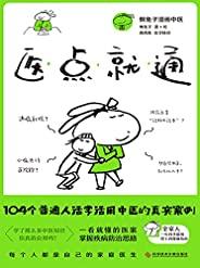 """医点就通【央视""""中国好书""""作者懒兔子,写给全家人的中医健康指南!一看就懂的医案,涵盖内科、外科、男科、女科、儿科87种常见病防治思路!让你把学到的中医知识真正用起来!】"""