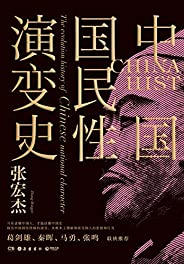"""中國國民性演變史(歷史學者張宏杰""""簡讀中國史""""系列!只有讀懂中國人,才能讀懂中國史! 探究國民性格的演變,從根本上理解國人的思想和行為。 葛劍雄、秦暉聯袂推薦)"""