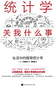 統計學關我什么事:生活中的極簡統計學(貝葉斯統計學的超級入門書,日本暢銷10萬冊。)