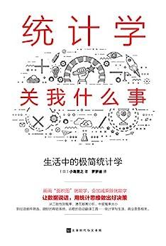 """""""统计学关我什么事:生活中的极简统计学(贝叶斯统计学的超级入门书,日本畅销10万册。)"""",作者:[小岛宽之, 罗梦迪]"""
