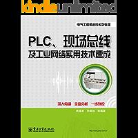 PLC、现场总线及工业网络实用技术速成 (电气工程师速成系列教程)