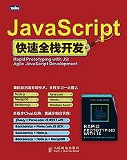 JavaScript快速全栈开发 (图灵程序设计丛书)