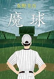 魔球(那个拼命守护我们的人,永远不会消失!永恒的梦想、执着的警察、难测的动机,日本读者票选东野圭吾十大被低估的杰作。) (东野圭吾作品系列)
