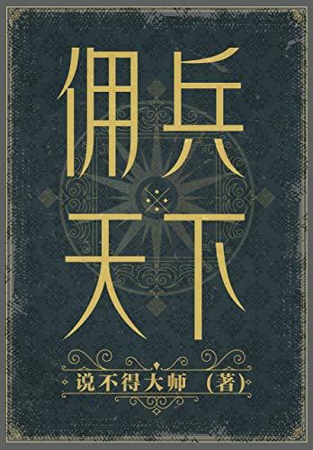 佣兵天下(二十年纪念版)