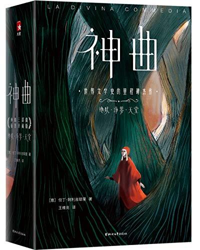 神曲(作家榜经典文库)